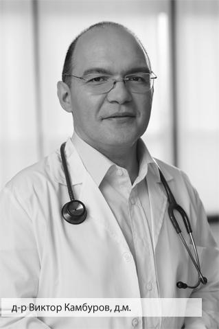 д-р Виктор Камбуров, д.м.
